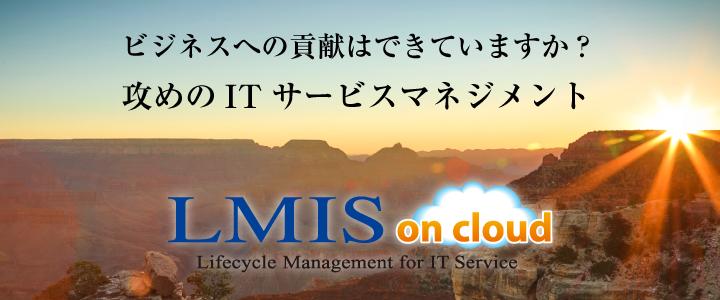 LMIS on cloud