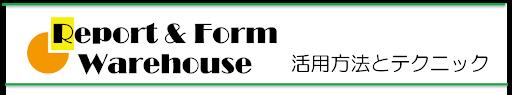 Report & Form Warehouseの活用方法、テクニック